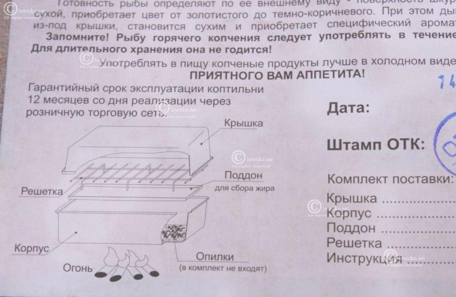 http://lowisko.net/files/przenosna-wedzarnia-do-ryb-i-miesa[1].jpg